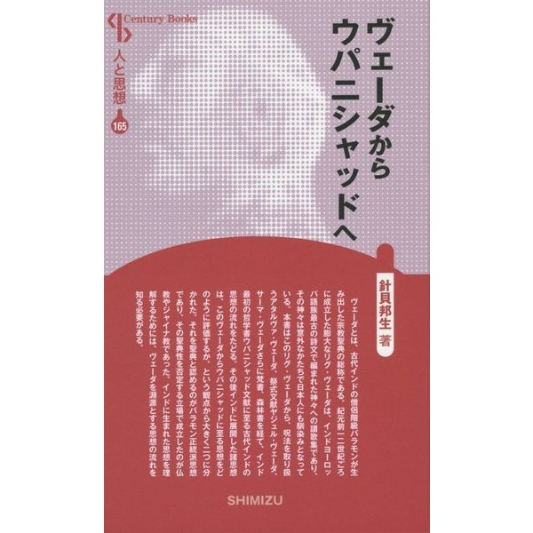 ヴェーダからウパニシャッドへ 新装版 (Century Books―人と思想〈165〉) [全集叢書]
