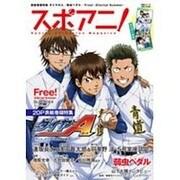 スポアニ!-Sports Animation Magazine(主婦と生活生活シリーズ) [ムックその他]