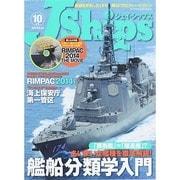 J Ships (ジェイ・シップス) 2014年 10月号 [雑誌]