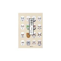 隈取り―歌舞伎の化粧 [単行本]