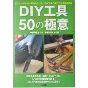 DIY工具50の極意―ビギナーが本当に知りたかった、DIY工具の選び方&徹底活用術 [単行本]