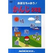 おぼえちゃおう!かんじ 2年生[DVD](おぼえちゃおう!シリーズ)