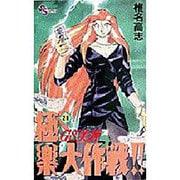 GS美神極楽大作戦 21(少年サンデーコミックス) [コミック]