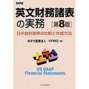英文財務諸表の実務―日米会計基準の比較と作成方法 第8版 [単行本]
