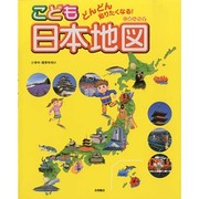 どんどん知りたくなる!こども日本地図-遊びながらおぼえる県別カード付き! [単行本]