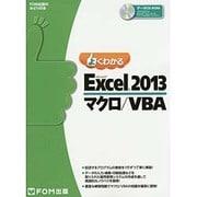 よくわかるMicrosoft Excel2013マクロ/VB(FOM出版のみどりの本) [単行本]