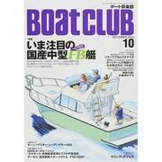 Boat CLUB (ボートクラブ) 2014年 10月号 [雑誌]