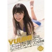 志田友美 ファーストソロ写真集 「YUUMI」 [単行本]