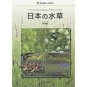 日本の水草(ネイチャーガイド) [図鑑]