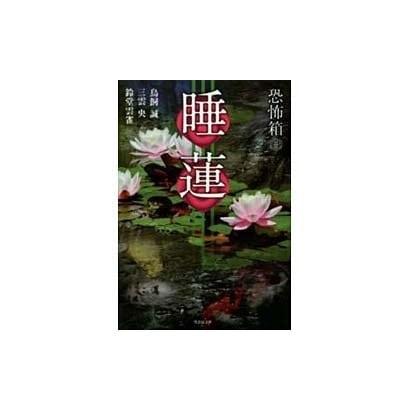 恐怖箱 睡蓮(竹書房文庫) [文庫]