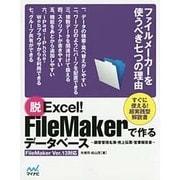 脱Excel!FileMakerで作るデータベース―顧客管理名簿・売上伝票・営業報告書 FileMaker Ver.13対応 [単行本]