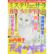 Mystery Sara (ミステリー・サラ) 2014年 10月号 [雑誌]