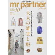 mr partner (ミスター パートナー) 2014年 10月号 [雑誌]