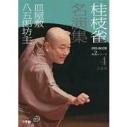 桂枝雀名演集第2シリーズ〈4〉皿屋敷・八五郎坊主(小学館DVD BOOK)