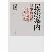 民法案内〈13〉事務管理・不当利得・不法行為 [全集叢書]