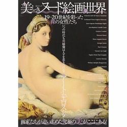 美しきヌード絵画の世界 19~20世紀を彩った裸の女性たち [ムックその他]
