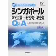 シンガポールの会計・税務・法務Q&A 第3版 (海外進出の実務シリーズ) [単行本]