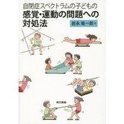 自閉症スペクトラムの子どもの感覚・運動の問題への対処法 [単行本]