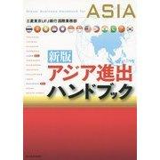 アジア進出ハンドブック 新版 [単行本]