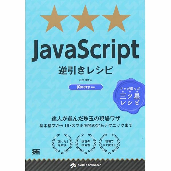 JavaScript逆引きレシピ jQuery対応―達人が選んだ珠玉の現場ワザ [単行本]