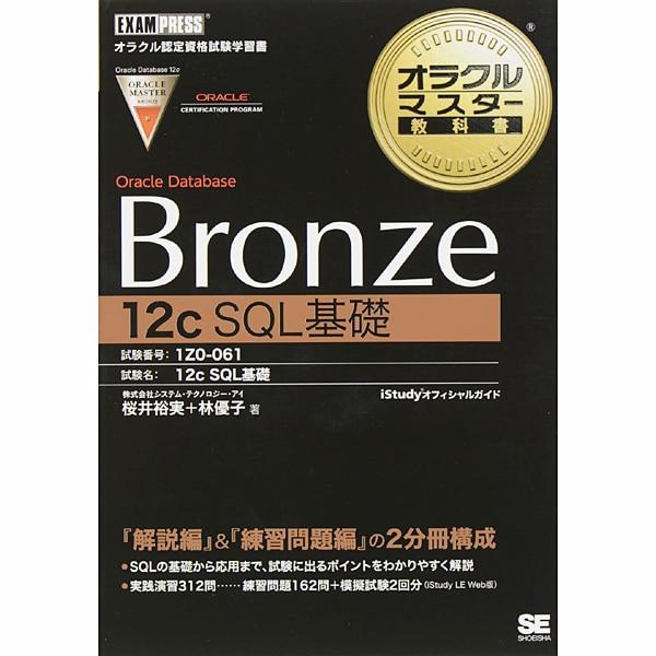 Bronze Oracle Database 12c SQL基礎(オラクルマスター教科書) [単行本]