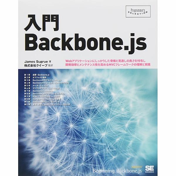 入門Backbone.js(Programmer's SELECTION) [単行本]
