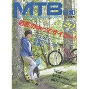 MTB日和 Vol.20 [ムックその他]