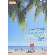 Aloha!ハワイアンCD132選 改訂版 (素敵なフラ・スタイル選書) [単行本]