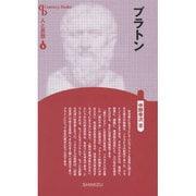プラトン 新装版 (Century Books―人と思想〈5〉) [全集叢書]