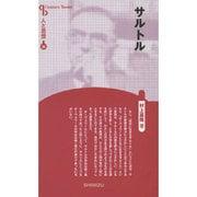 サルトル 新装版 (Century Books―人と思想〈34〉) [全集叢書]