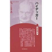 ハイデッガー 新装版 (Century Books―人と思想〈35〉) [全集叢書]