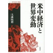 米中経済と世界変動(シリーズ現代経済の展望) [全集叢書]