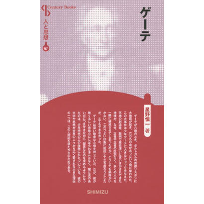 ゲーテ 新装版 (Century Books―人と思想〈67〉) [全集叢書]
