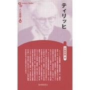 ティリッヒ 新装版 (Century Books―人と思想〈135〉) [全集叢書]