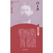 パース 新装版 (Century Books―人と思想〈146〉) [全集叢書]