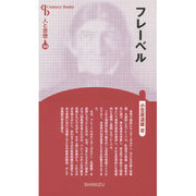 フレーベル 新装版 (Century Books―人と思想〈164〉) [全集叢書]
