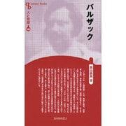 バルザック 新装版 (Century Books―人と思想〈168〉) [全集叢書]