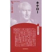 キケロー 新装版 (Century Books―人と思想〈173〉) [全集叢書]