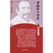 グロティウス 新装版 (Century Books―人と思想〈178〉) [全集叢書]