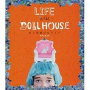 LIFE in the DOLL HOUSE―お人形遊びのススメ [単行本]