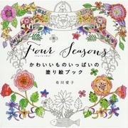 Four Seasons(フォーシーズン)―かわいいものいっぱいの塗り絵ブック [単行本]