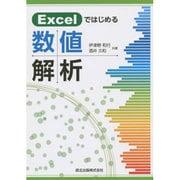Excelではじめる数値解析 [単行本]