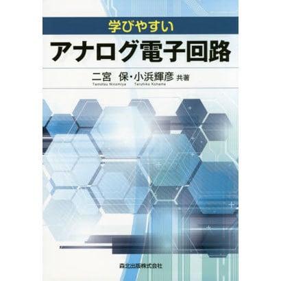学びやすいアナログ電子回路 [単行本]
