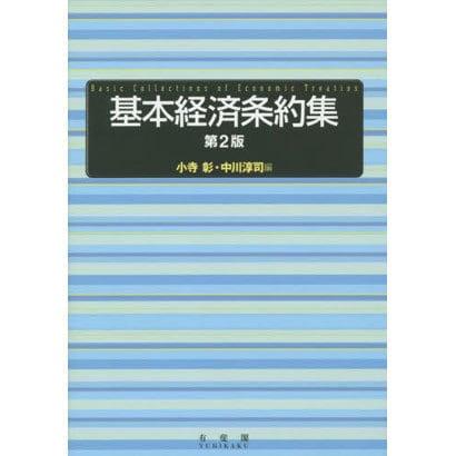基本経済条約集 第2版 [事典辞典]