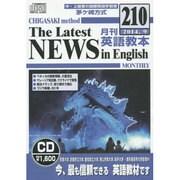 茅ヶ崎方式月刊英語教本 210(2014年9月号)[CD]