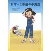 サマーと幸運の小麦畑(金原瑞人選オールタイム・ベストYA) [単行本]