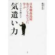 人の心を動かす「気遣い力」―日本橋高島屋名コンシェルジュに学ぶ [単行本]