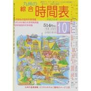 九州の綜合時間表 2014年 10月号 [雑誌]