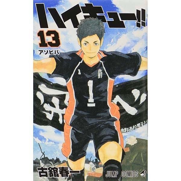 ハイキュー!! 13(ジャンプコミックス) [コミック]