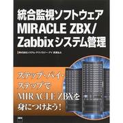総合監視ソフトウェアMIRACLE ZBX/Zabbixシステム管理 [単行本]